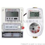 复费率分时阶梯电表远程预付费电表系统