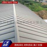 蘇州鋁鎂錳25-430型暗釦式屋面瓦