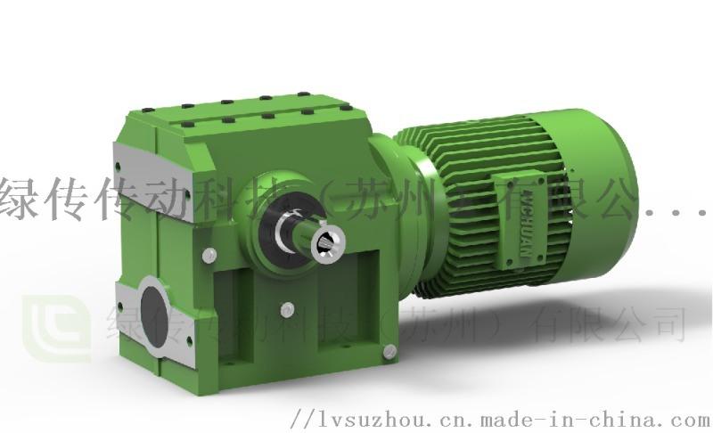S系列斜齒輪-蝸輪蝸桿減速電機
