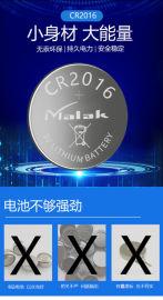 医疗仪表纽扣电池 CR2016