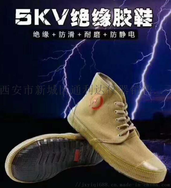 絕緣鞋西安哪余有賣絕緣鞋