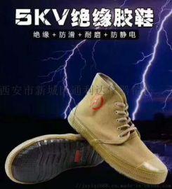 绝缘鞋西安哪里有卖绝缘鞋