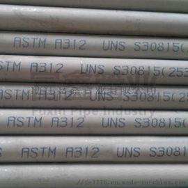 253MA-S31805耐热不锈钢管