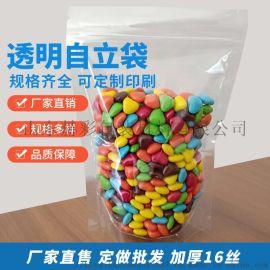 厂家  透明自立自封袋烘焙食品包装袋塑料袋可定制