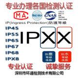 灯具产品防尘防水****办理。深圳实验室