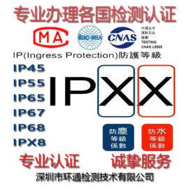 燈具產品防塵防水    辦理。深圳實驗室
