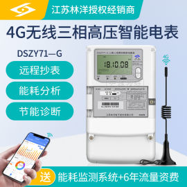 三相远程电表 江苏林洋DSZY71-G三相GPRS无线抄表电表送系统