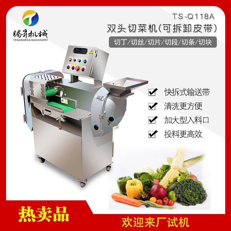 厨房双头切菜机多功能TS-Q118A