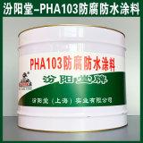PHA103防腐防水涂料、生产销售、P涂膜坚韧