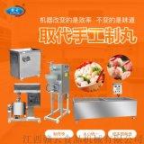猪肉丸生产加工成套设备