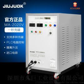 磁性材料充磁机 广东省充磁机
