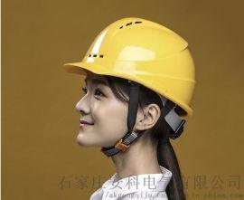 工地安全帽电力安全帽