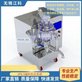 可丝达酱高效无污染,乳化效率高;乳化剪切乳化机