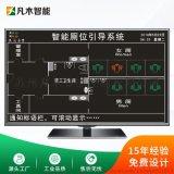 LED自动感应电子标识显示屏