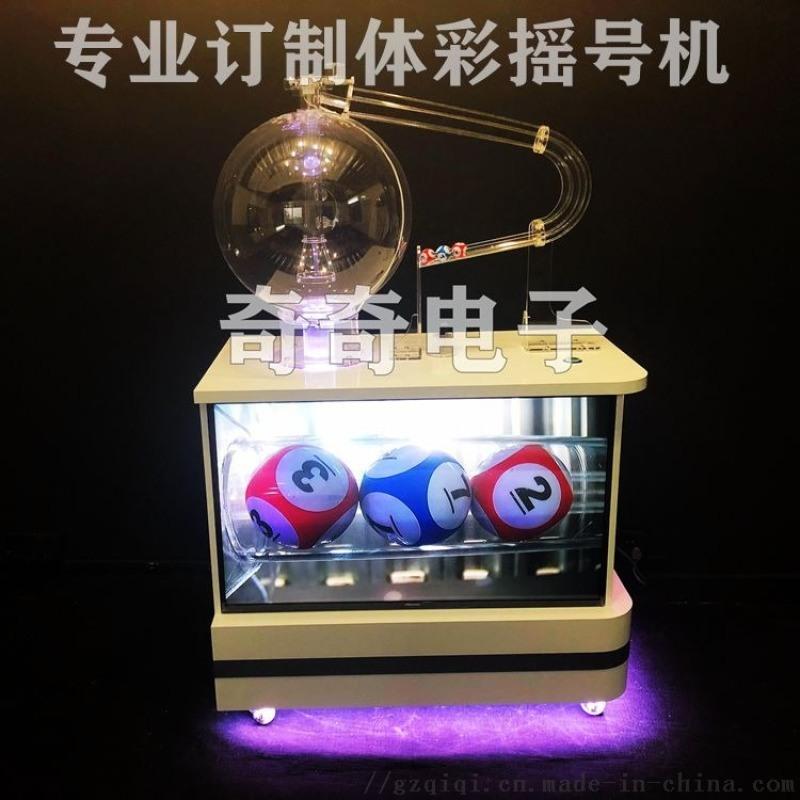 双色球摇奖乒乓球摇号活动  设备