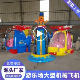 大眼飞机4臂旋转升降自控飞机 儿童旋转小飞机游乐设备