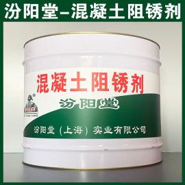 混凝土阻锈剂、防水,防漏,性能好
