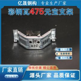 475型彩鋼瓦支架 475滑動支架 穩定性好