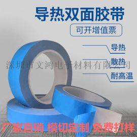 厂家供应精密模切蓝膜导热双面胶带