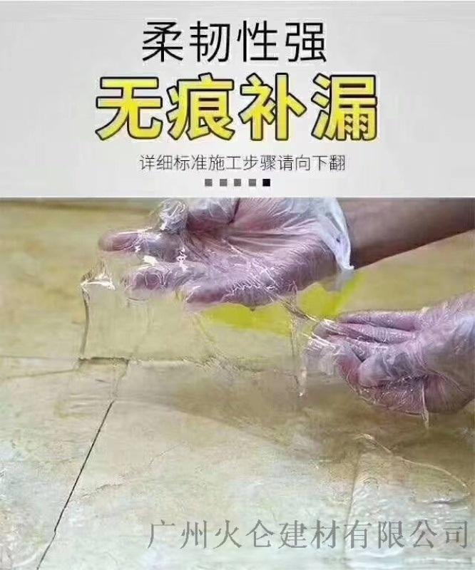 优雨卫生间瓷砖裂缝补漏防水材料