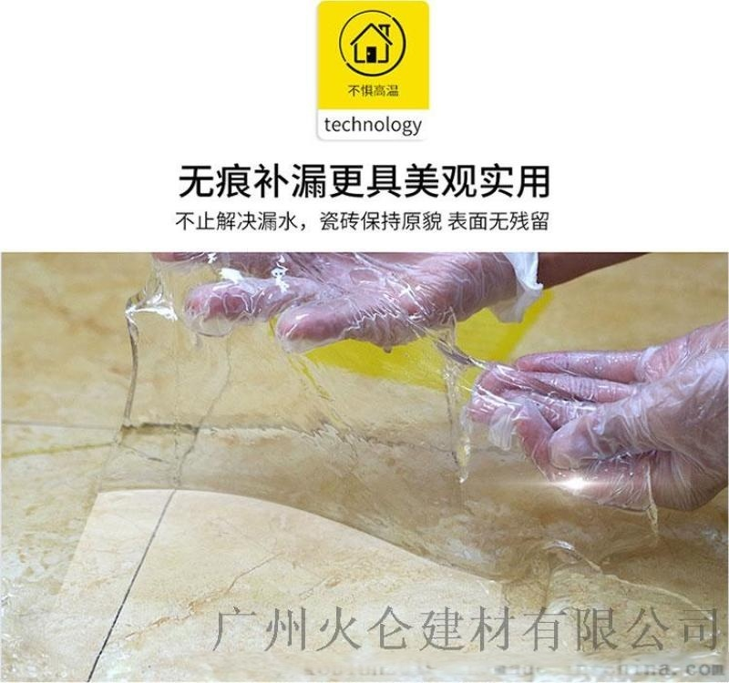 优雨补漏防水涂料瓷砖修补材料免砸砖