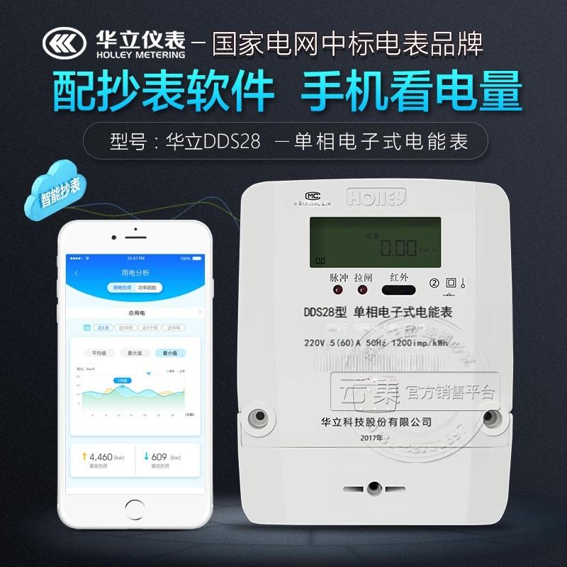 杭州华立DDS28单相远程物联网电表 免费配抄表系统