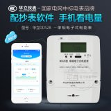 杭州華立DDS28單相遠程物聯網電錶 免費配抄表系統