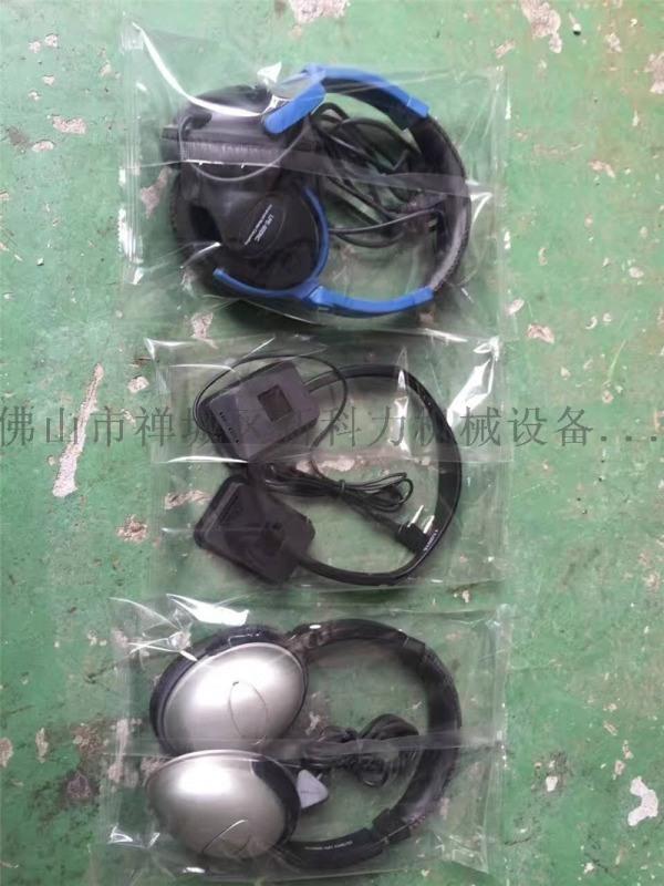 供應麥克風耳機包裝機 麥克風自動套袋機 枕式包裝機