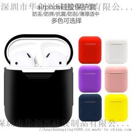无线蓝牙耳机1代硅胶保护套收纳盒