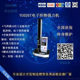 YG026T电子织物拉力机(企业推荐)