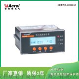 低压线路保护器 安科瑞ALP200-1 电流变比自设