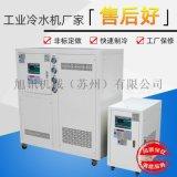 苏州厂家直销水冷式冷水机 风冷式冷水机组