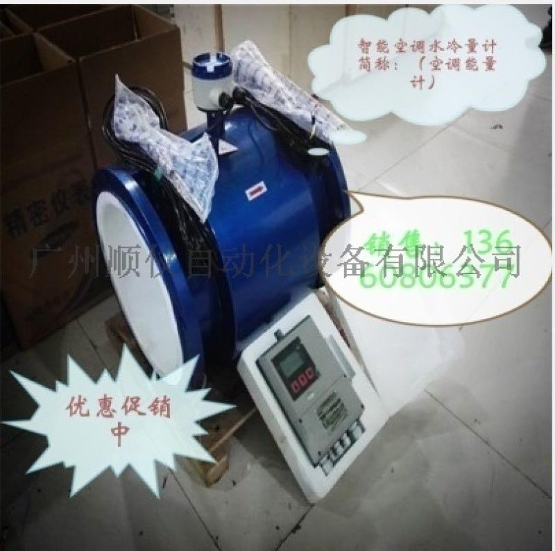 供广州/深圳酒店空调水 自来水超声波流量计