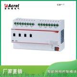 智慧照明4路0-10V調光器 安科瑞ASL100-SD4/16