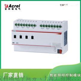 智能照明4路0-10V调光器 安科瑞ASL100-SD4/16