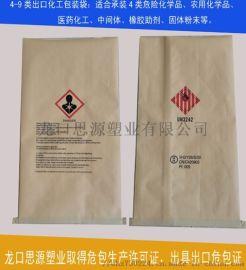 25kg化工包装袋、化工助剂包装袋、危包商检牛皮纸袋
