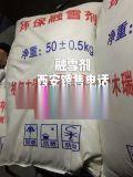 陝西西安融雪劑大量銷售環保融雪劑西安西寶融雪劑廠
