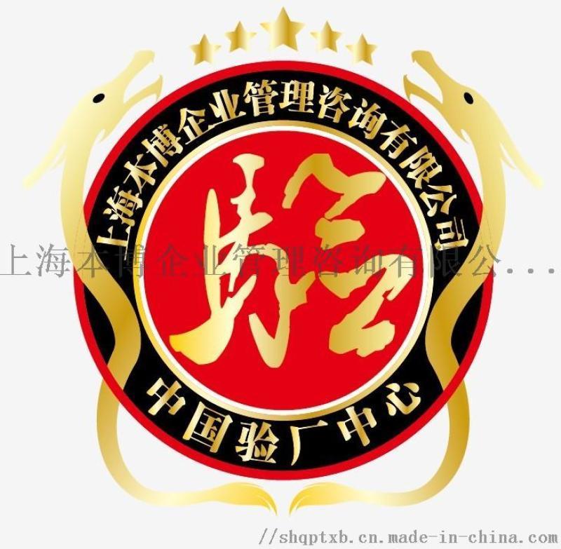 蘇州Higg Index驗廠輔導找上海本博企管