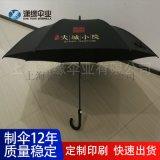 弯柄高尔夫礼品伞直杆广告晴雨伞定制长柄伞加工厂