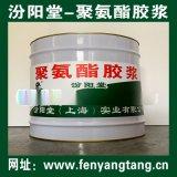 聚氨酯胶浆、聚氨酯粘接胶适用用于煤矿,油田防水防腐