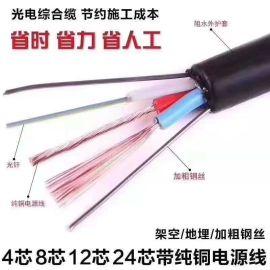 24芯单模加2*1.5平方电线国标复合光缆