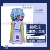 广州东之宇2米高小风车扭蛋机厂家直销