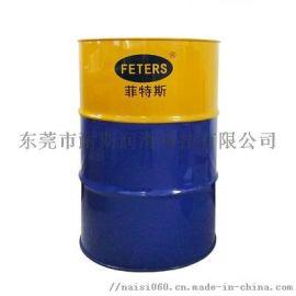 菲特斯压铸铝切削液 光洁度高 防氧化不发黑