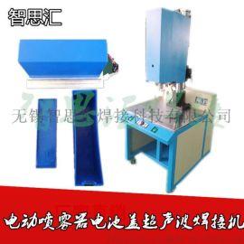 电动喷雾器锂电池组塑料外壳超声波焊接机