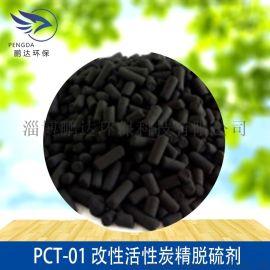 PCT-01改性活性炭精脱 剂