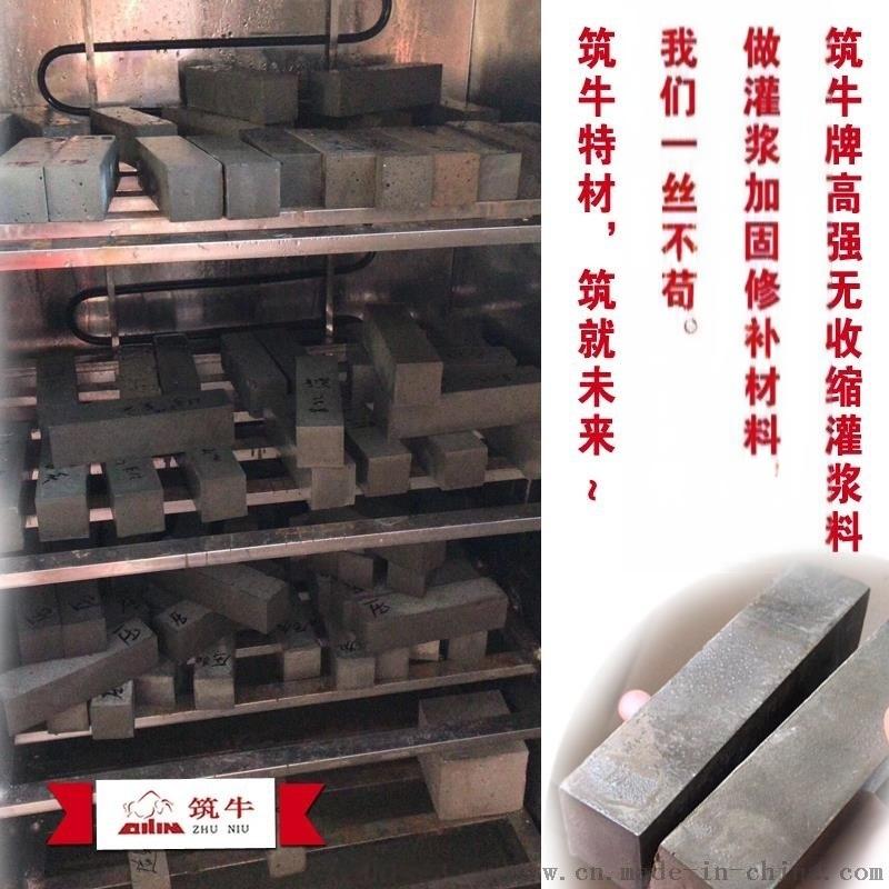 重庆早强灌浆料筑牛牌高强无收缩灌浆料厂家用量