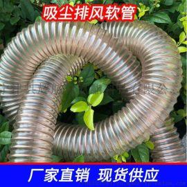 铜陵TPU通风排气管耐腐蚀通风管 pu材质钢丝软管