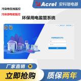 河南省新乡市环保污染治理设施监控系统