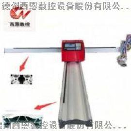 便携式切割机生产厂家 便携式管板一体切割机西恩