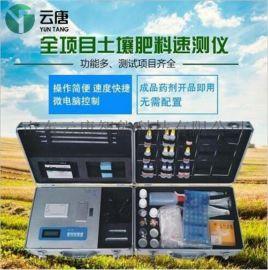 土壤微量元素检测仪-土壤元素分析仪